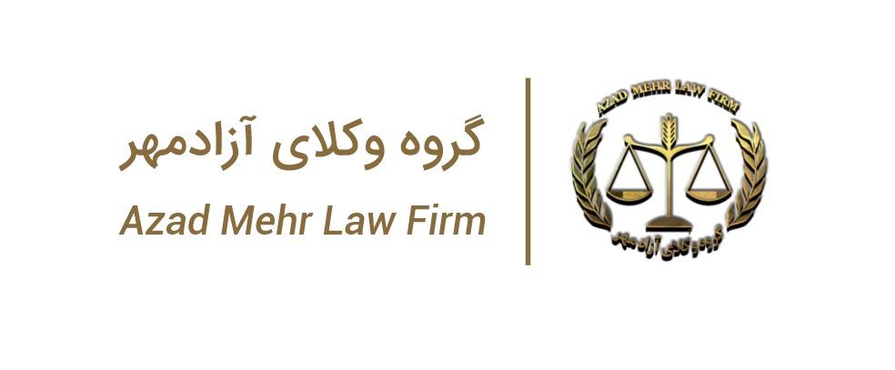 گروه وکلای آزاد مهر